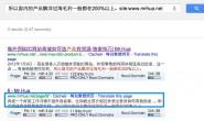Mr Hua:如何查看外贸网站SEO基本情况